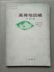 【日文原版地图】高等地图帐(三订版)