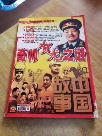 中国故事(杂志)(2009 1)(贺龙之谜)(特好看)