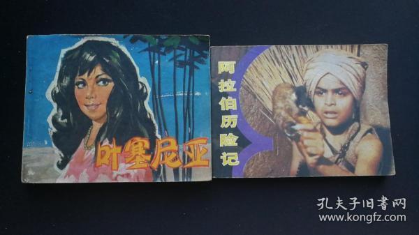 出售80年著名影片连环画叶塞尼亚和阿拉伯历险记两本品相如图合计58元