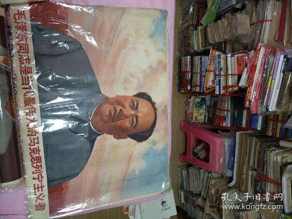 全开文革宣传画:毛泽东同志是当代最伟大的马克思列宁主义者(保老保真105×77cm)