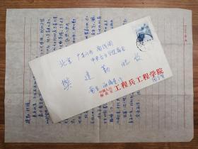 著名学者贺建诚信札1通1页(带封)