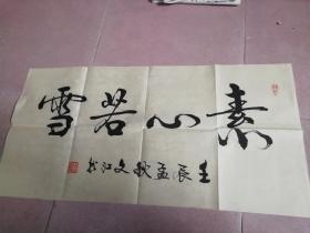 郭文江书法 编号04