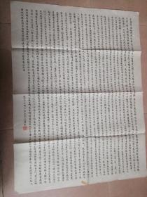 郭文江书法 编号010