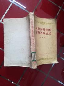 51-1毛泽东同志的初期革命活动  57年1版1