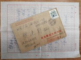 著名音乐家拾景林信札1通1页(带封)