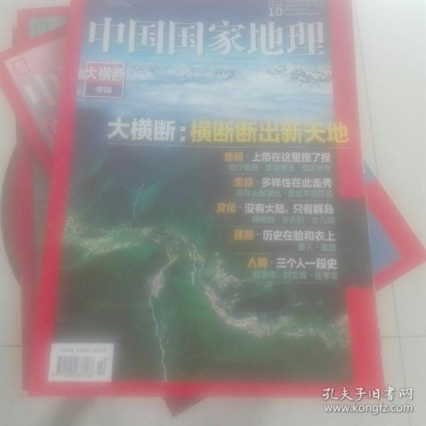 中国国家地理2018-10(大横断专辑)