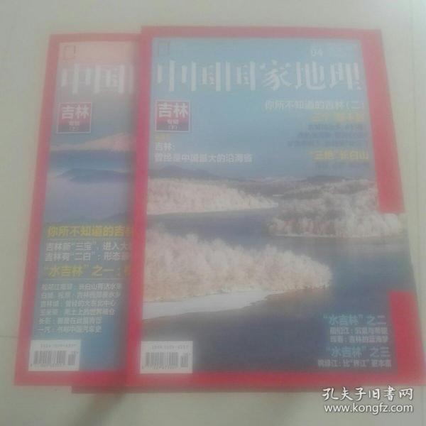 中国国家地理(吉林专辑上下)