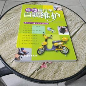 电动自行车自我维护:用户维护宝典