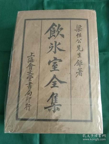 饮冰室全集(一三四卷)