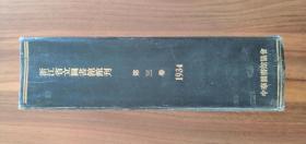 浙江省立图书馆馆刊(1934年)第三卷  精装合订1—— 6期全