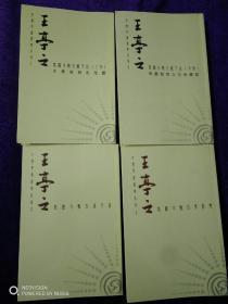 王亭之:紫微斗数古诀今注,紫微斗数古学十零,紫微斗数古赋今注(上下册)(1--4)(4本合售)