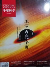 环球科学黑洞专刊