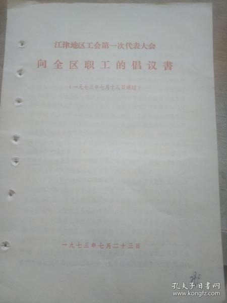 江津地区工会第一次代表大会向全区职工的倡议书 1973.7.23