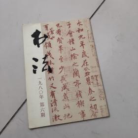 书法【1980年第六期】