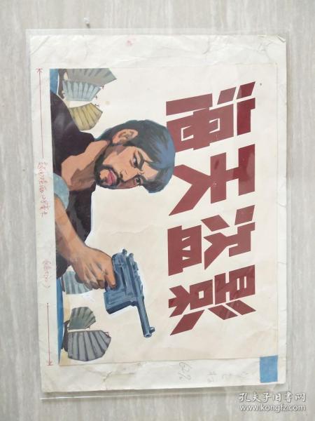 连环画《海天盗影》封面原稿,作于80年代,规格:21.5×16.5㎝