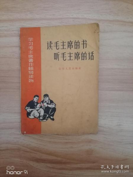 读毛主席的书听毛主席的话
