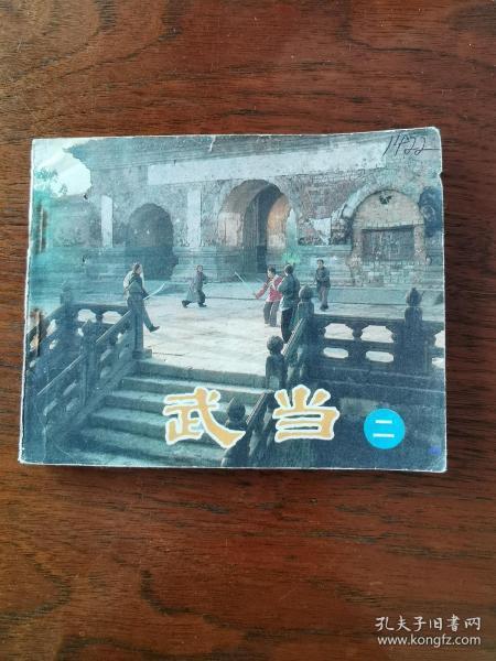 武当二(电影连环画册)