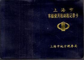 《上海市车船使用税纳税记录卡》书皮.已作废