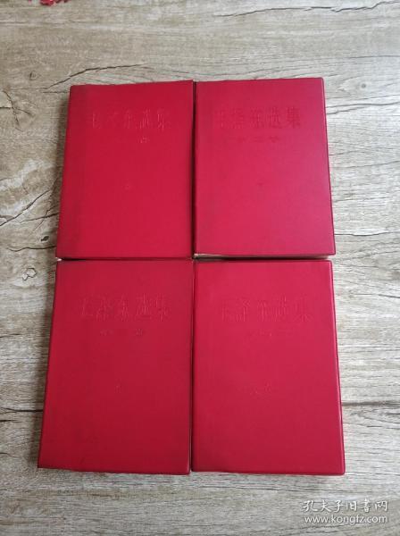 《毛泽东选集》1-4卷红皮,32开