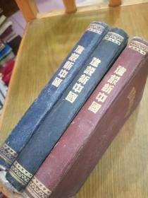 《建设新中国》五十年代硬皮精装日记本三本合售