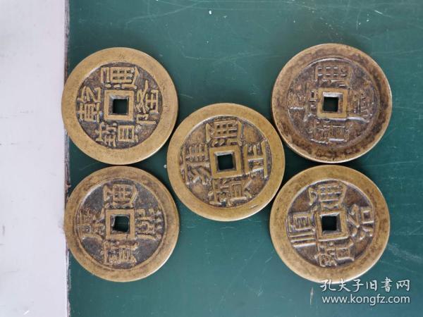 【五帝钱】天下太平·大清大钱·驱邪·镇宅、辟邪、风水铜钱