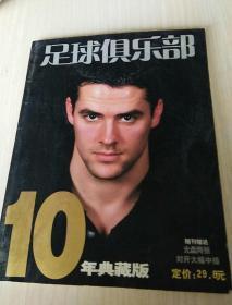 足球俱乐部十年典藏版。