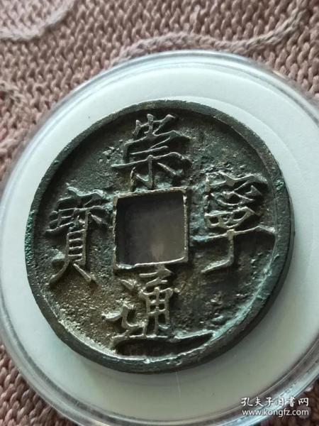 586崇宁通宝母钱,尺寸34.8-3MM重11.4克