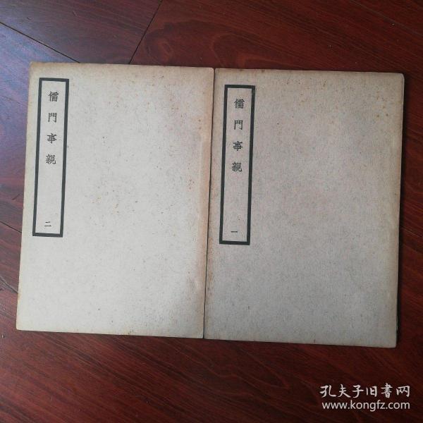儒门事亲一.二(2本合售)