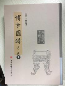 博古图录考正(全5册)