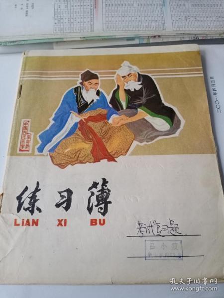 练习簿(华山神内科  考试复习题本)