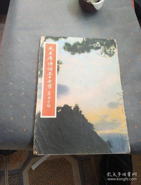 毛主席诗词三十七首草书字帖