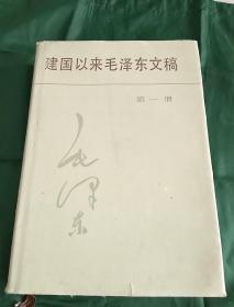 建国以来毛泽东文稿。第一册。精装