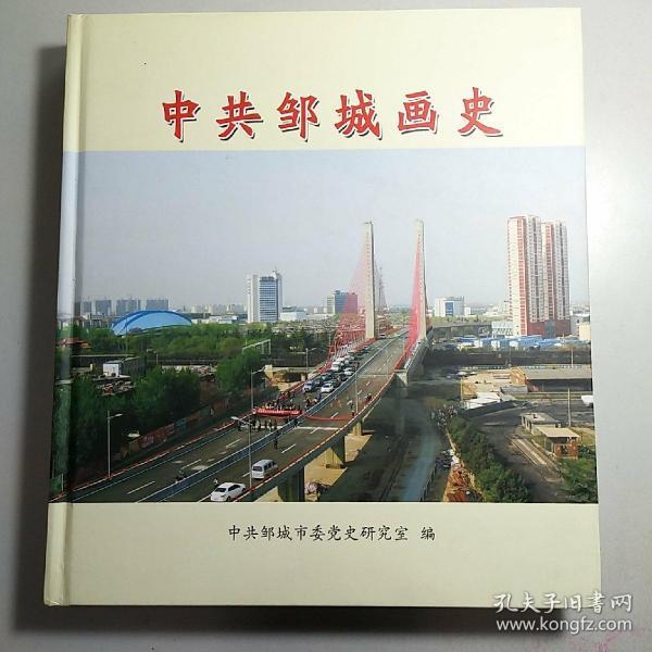 中共邹城画史