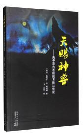 天赐神兽 : 关于蒙古苍狼的考略与传说