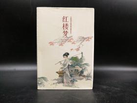 特惠|  中国连环画经典故事系列·红楼梦(全20册)软盒