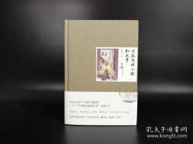 顾雪衣先生签名钤印精装毛边本 《古龙武侠小说知见录》精装毛边本(北京出版社2020年一版一印)