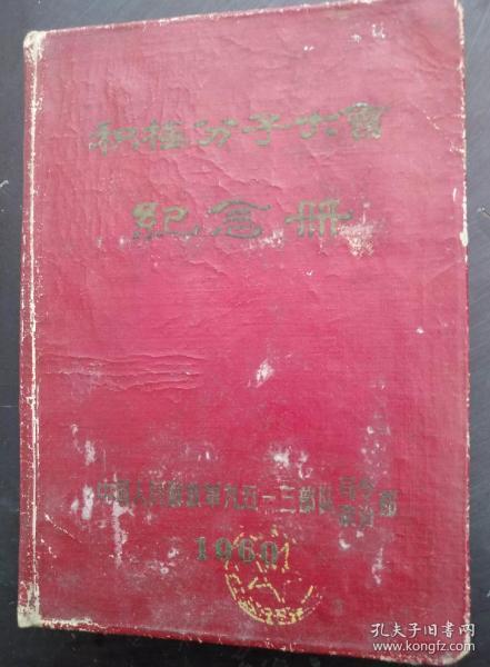 60年积极分了大会纪念册(未使用)