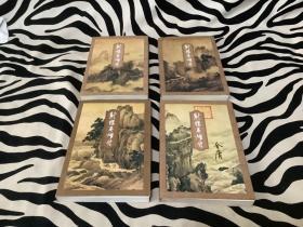 金庸武侠小说:射雕英雄传(全四册),1997年第5次印刷,确保正版