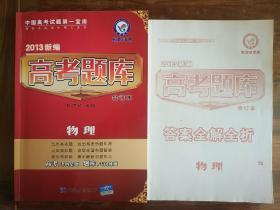 中国高考试题第一宝库   2013年新编《高考题库(合订本)~物理》(附赠答案)