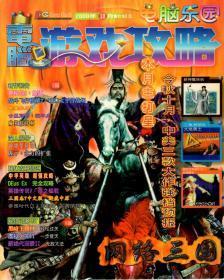 电脑乐园.电脑游戏攻略2000年6、10月号.总第14、18期.2册合售