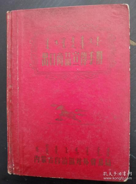 内蒙古出口商品宣传手册(未使用)