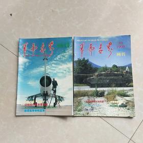 军事世界画刊1998年1.10(两本合售)