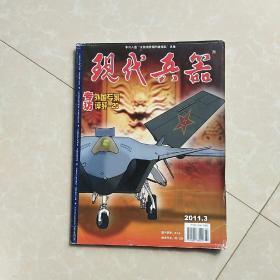 现代兵器2011年.3