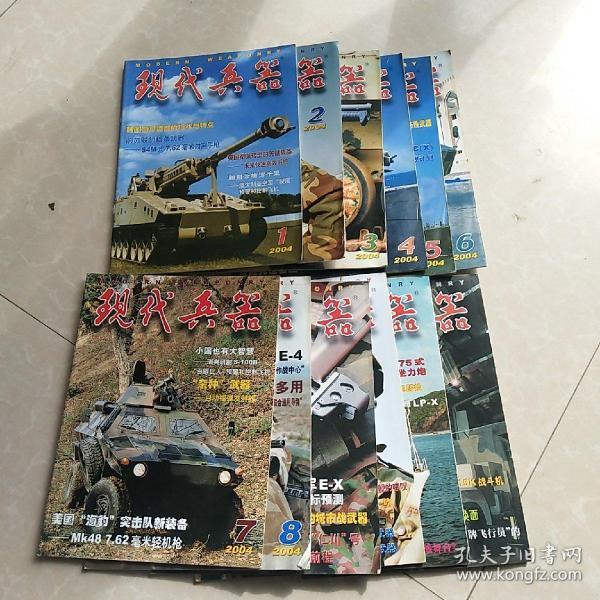 现代兵器2004年1-12(12本合售)