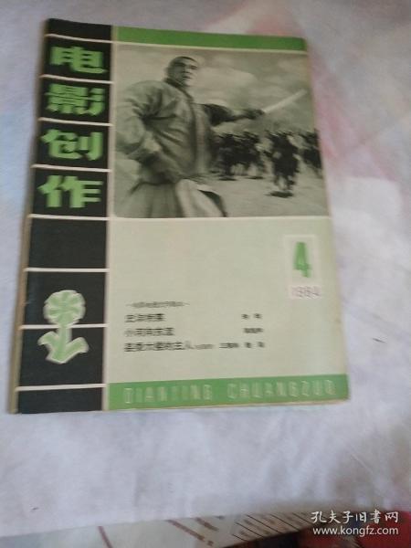 电影创作1984.4