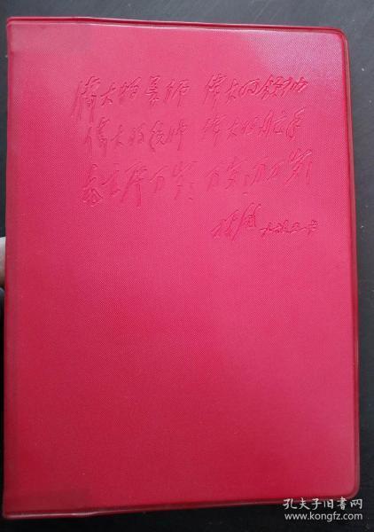 林题封面全新未使用日记