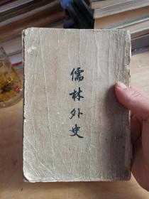 儒林外史 (作家出版社繁体竖排)