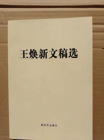 王焕新文稿选              (16开)《184》