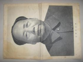 8开画片:毛主席标准像