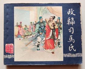 政归司马氏(老版书)三国演义之五十四
